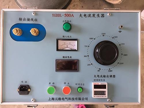 YGDDL-500A-1000A大電流發生器