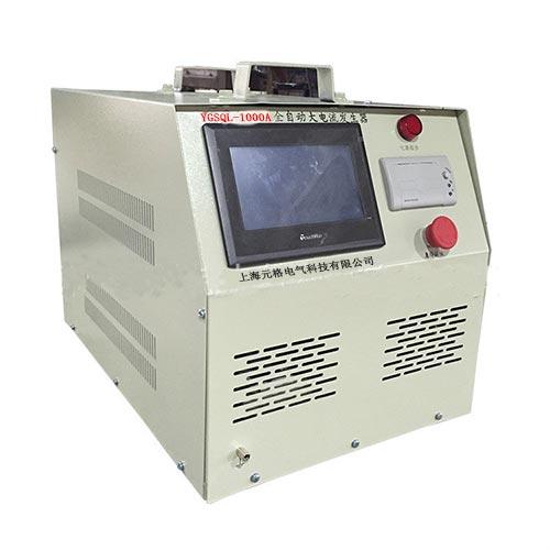 YGSQL-1000A觸摸屏全自動大電流發生器