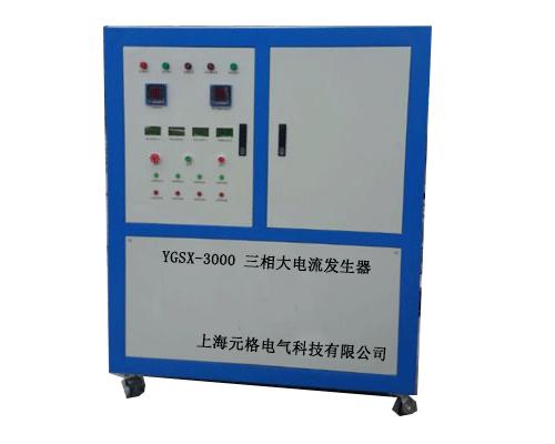YGSX-3000三相大電流發生器-三相升流器