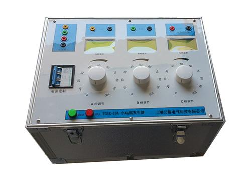YGSX-10A三相小電流發生器-整定校驗